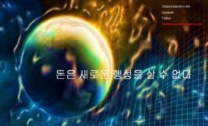 l'argent en coréens