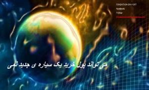 l'argent en persan